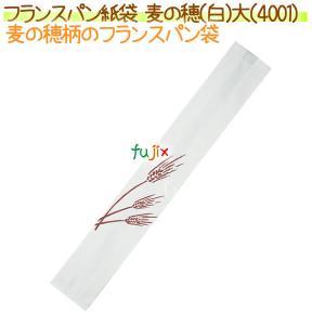 フランスパン袋 麦の穂(白)大 1000枚【4001】【NO.30 大】|fujix-sizai
