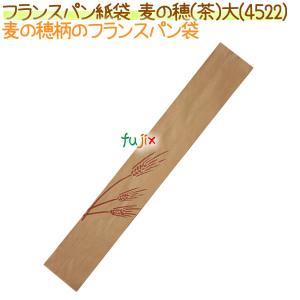 フランスパン袋 麦の穂(茶)大 1000枚【4522】【No.70 大】|fujix-sizai