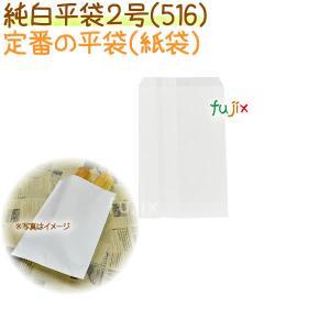 純白平袋2号  2000枚【516】|fujix-sizai
