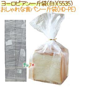 食パン袋 ヨーロピアン 1斤袋(白) 1000枚【5535】|fujix-sizai