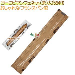 フランスパン袋 ヨーロピアンフェネット(茶)大 1000枚【5649】【NO.54 大】|fujix-sizai