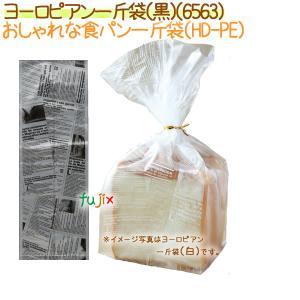 食パン袋 ヨーロピアン 1斤袋(黒) 1000枚【6563】|fujix-sizai
