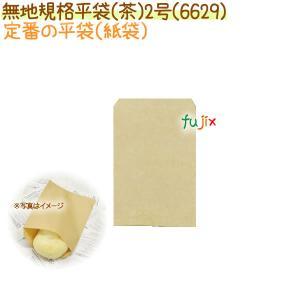 無地規格平袋(茶)2号 2000枚【6629】|fujix-sizai