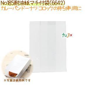 No185耐油紙マチ付袋 4000枚【6642】|fujix-sizai