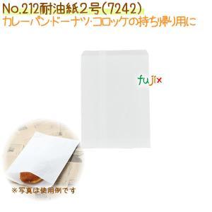 No.212耐油紙2号 2000枚【7242】|fujix-sizai