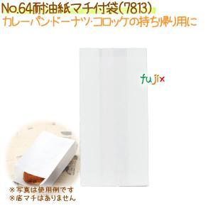 No.64耐油紙マチ付袋 2000枚【7813】|fujix-sizai