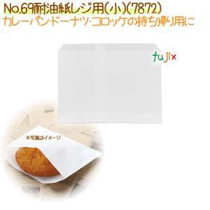No.69耐油紙レジ用(小) 1000枚【7872】|fujix-sizai