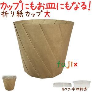 おりがみカップ 大 みざらし(クラフト) 400個/ケース おしゃれなテイクアウト用の紙容器 fujix-sizai