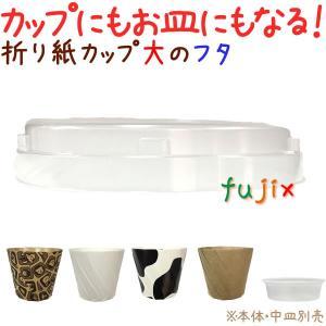 おりがみカップ フタ 大 透明 400個/ケース おしゃれなテイクアウト用の紙容器 fujix-sizai