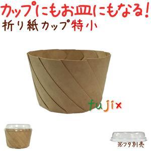 おりがみカップ 特小 みざらし(クラフト) 400個/ケース おしゃれなテイクアウト用の紙容器 fujix-sizai