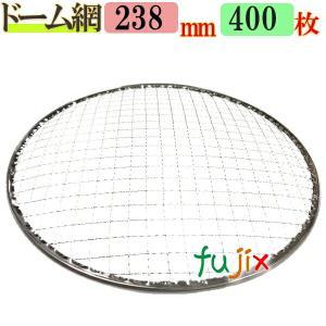 焼き網 ドーム網 23.8cm 400枚入り/激安 送料無料|fujix-sizai
