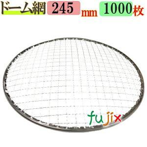 焼き網 ドーム網 24.5cm 1000枚入り/激安 送料無料|fujix-sizai