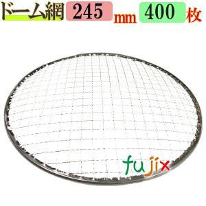 焼き網 ドーム網 24.5cm 400枚入り/激安 送料無料|fujix-sizai