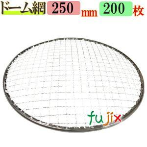 焼き網 ドーム網 25cm 200枚入り/激安 送料無料|fujix-sizai