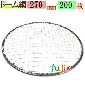 焼き網 ドーム網 27cm 200枚入り/激安 送料無料|fujix-sizai