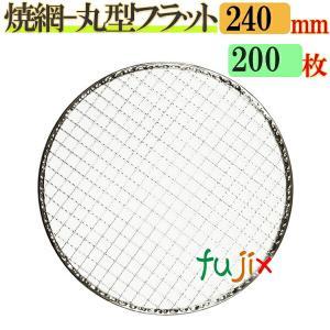 焼き網 丸型フラット 24cm 200枚入り/激安 送料無料|fujix-sizai