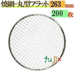 焼き網 丸型フラット 26.3cm 200枚入り/激安 送料無料|fujix-sizai