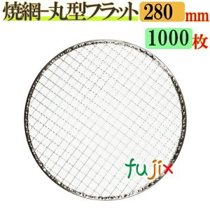 焼き網 丸型フラット 28cm 1000枚入り/激安 送料無料|fujix-sizai