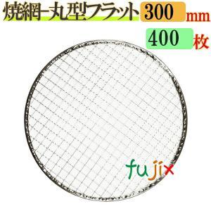 焼き網 丸型フラット 30cm 400枚入り/激安 送料無料|fujix-sizai