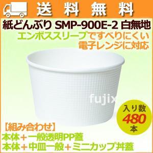 耐熱紙どんぶりSMP-900E-2 白無地 480個/ケース