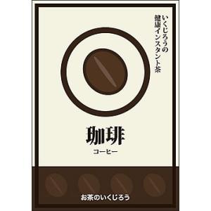 健康インスタント珈琲|fujiya-chaho