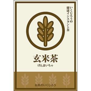 健康インスタント玄米茶|fujiya-chaho