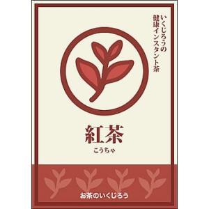 健康インスタント紅茶|fujiya-chaho