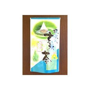 抹茶入り玄米茶のティーバッグ(テトラタイプ15パック入り)|fujiya-chaho
