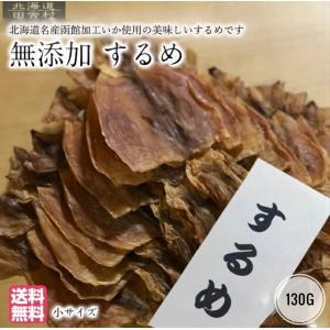 北海道産 するめ 160g 【送料無料】無添加 いか  珍味 小サイズ おつまみ あたりめ