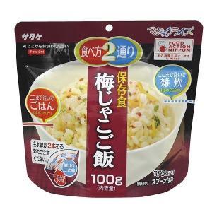 サタケ マジックライス 保存食 梅じゃこご飯 ...の関連商品2