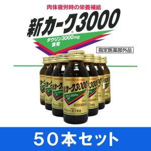 栄養ドリンク 医薬部外品 新カーク3000 100mL 50本入り(富士薬品)タウリン 3000mg 生薬 ドリンク|fujiyaku