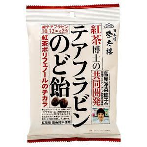 榮太樓 紅茶博士のテアフラビンのど飴 80g×48個入り (1ケース) (MS)