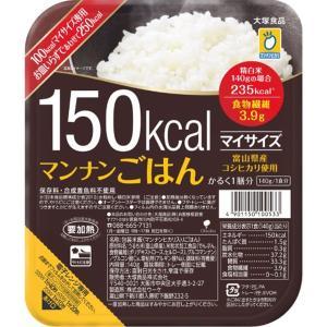 大塚食品 150kcal マイサイズ マンナンごはん 140g×24個(1ケース)(KT)