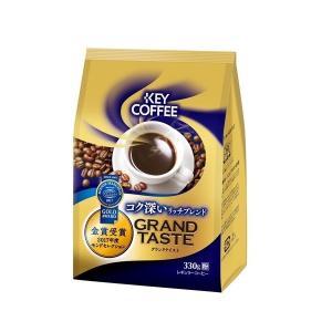 キーコーヒー グランドテイスト コク深いリッチブレンド 330g(1ケース12袋) (MS) クレジ...