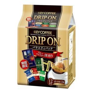 キーコーヒー ドリップオン バラエティパック 12P(1ケース6パック) (MS)【クレジット決済の...