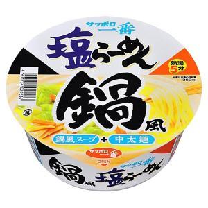 サンヨー食品鍋風塩らーめんどんぶり 12食入り×1ケース【クレジット決済のみ】KK