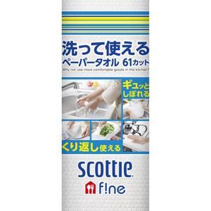 スコッティファイン 洗って使えるペーパータオル 61カット 1ロール 24パック入り(SH)【ケース販売】|fujiyaku