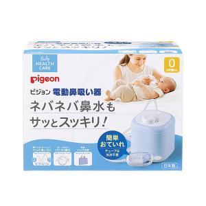 ピジョン 電動鼻吸い器【管理医療機器】(PP)