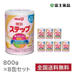 粉ミルク 明治ステップ 800g×8缶セット|fujiyaku