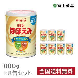 粉ミルク 明治ほほえみ 800g×8缶セット|fujiyaku