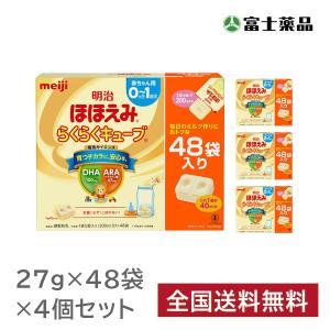 明治ほほえみらくらくキューブ 1ケース|fujiyaku