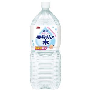森永乳業 やさしい赤ちゃんの水 2000ml×6本 (1ケース) PP|fujiyaku