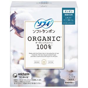 ユニチャーム ソフィ ソフトタンポン オ−ガニック100% レギュラー 29個 (PP)|fujiyaku