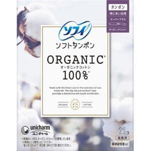 ユニチャーム ソフィ ソフトタンポン オ−ガニック100% スーパープラス 21個 (PP)|fujiyaku