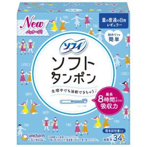 ユニチャーム ソフィ ソフトタンポン レギュラー 34個 PP|fujiyaku