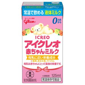 グリコ アイクレオ 赤ちゃんミルク 125ml 24個セット(1ケース)(PP)|fujiyaku