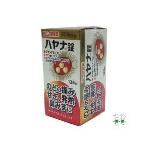【第(2)類医薬品】 ハヤナ錠 (135錠)