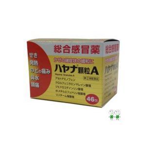 【第(2)類医薬品】 ハヤナ顆粒A (46包)