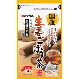 あじかん 国産生姜ごぼう茶 14包入り×6袋