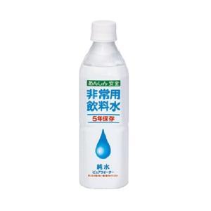 宝積飲料 非常用飲料水 500ml 24本入り×10ケース 【クレジット決済のみ】(KK)
